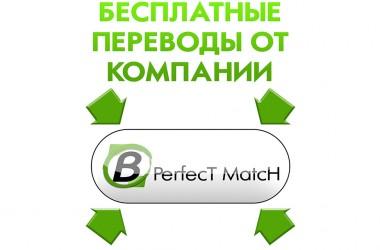 Акция «Переводи бесплатно!» от B Perfect Match